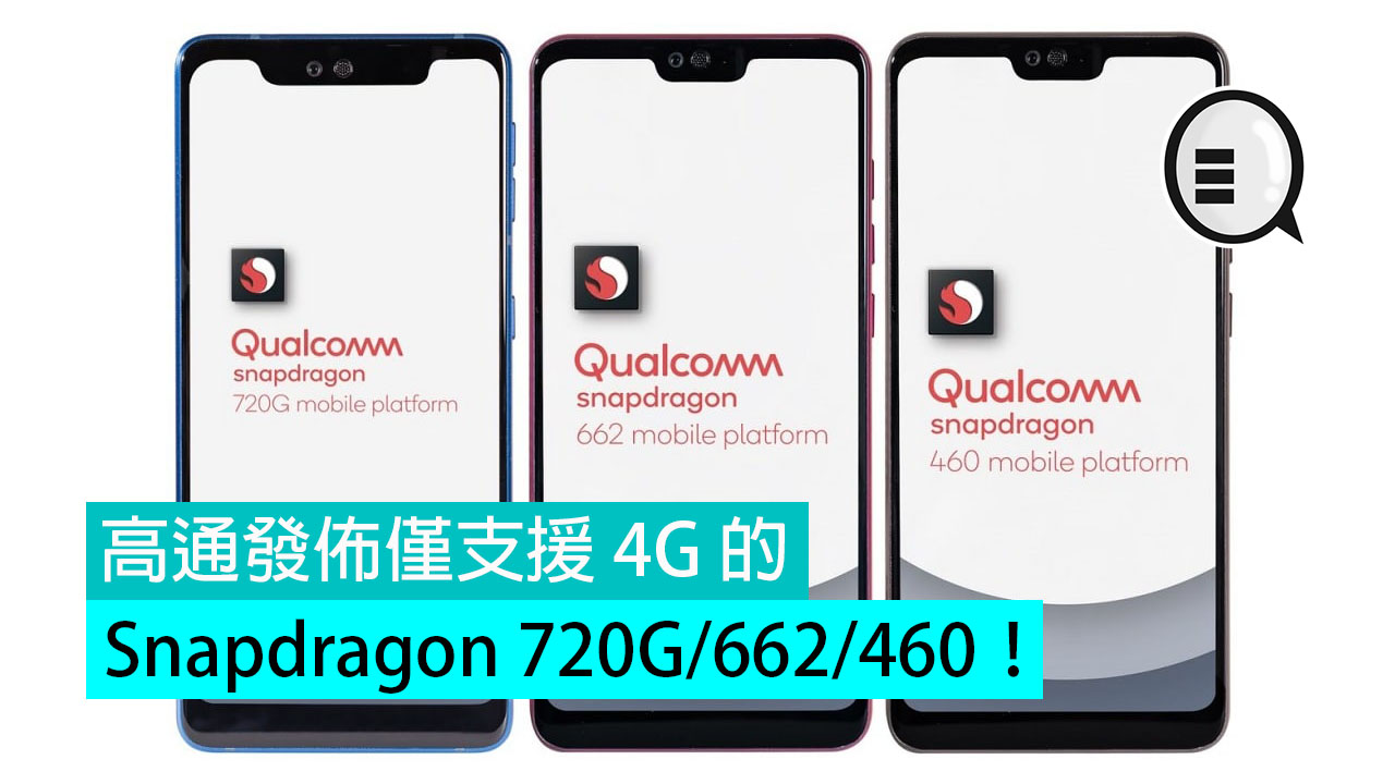 4G 網絡有排玩:高通發佈僅支援 4G 的 Snapdragon 720G/662/460!