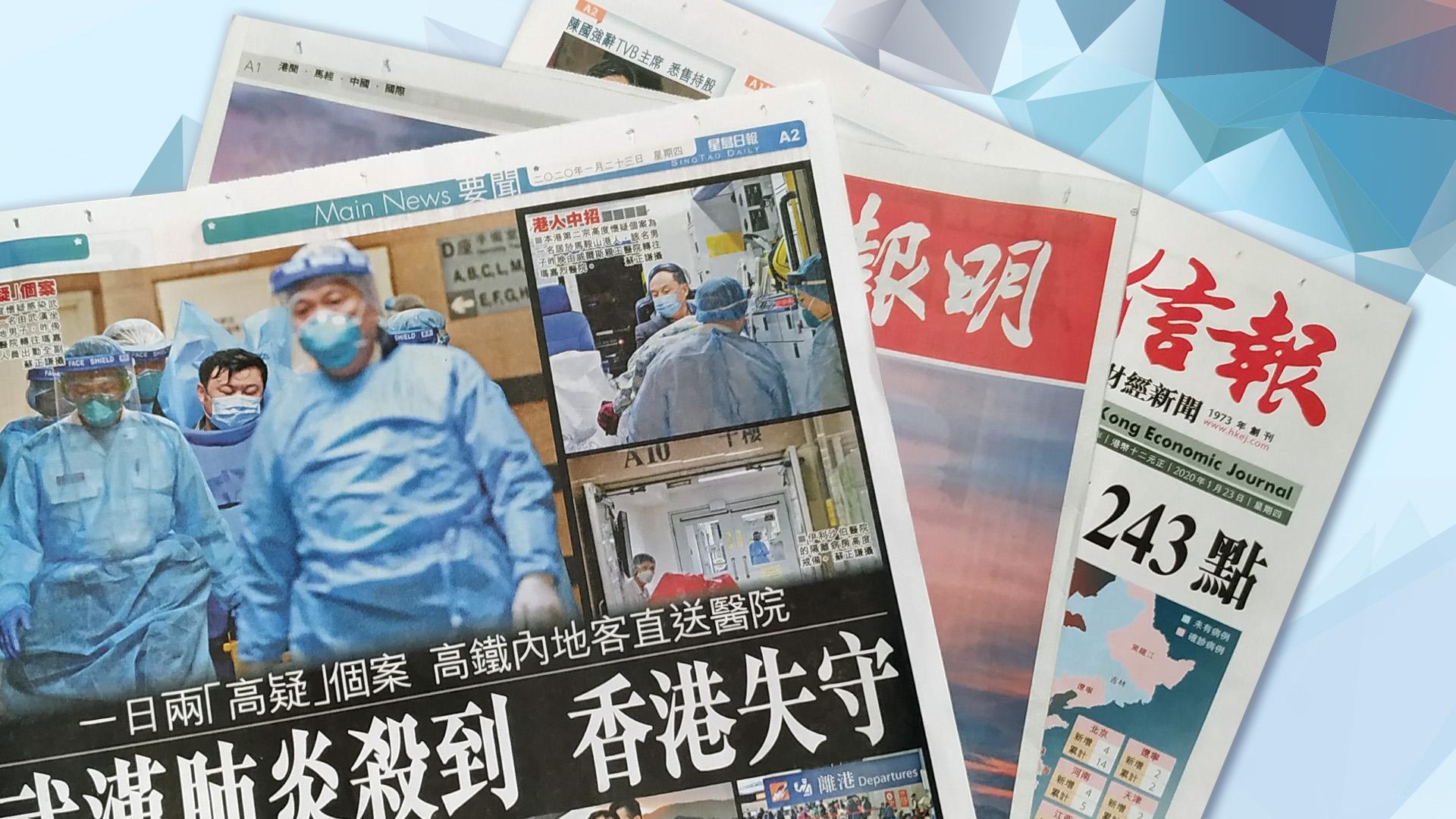 【報章A1速覽】武漢肺炎殺到 香港失守;新肺炎攻陷港澳 夜期挫266點