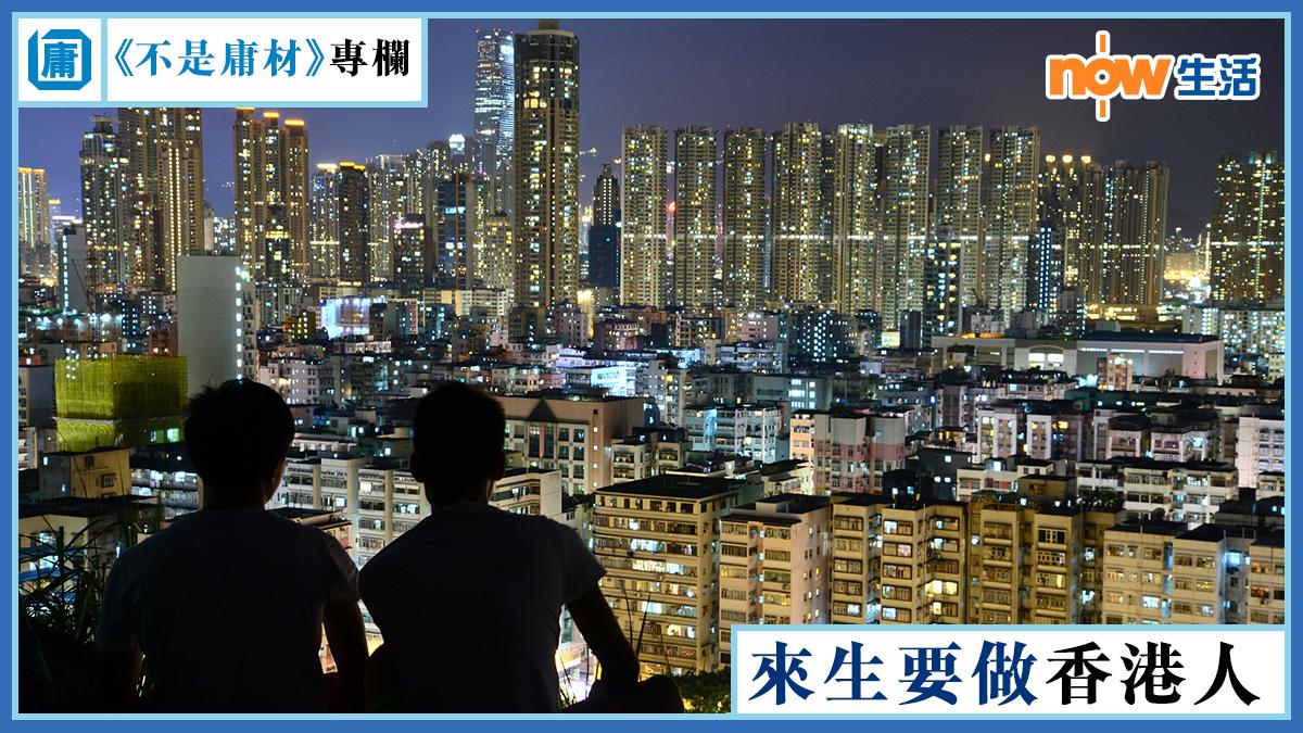 〈不是庸材〉來生要做香港人-庸材