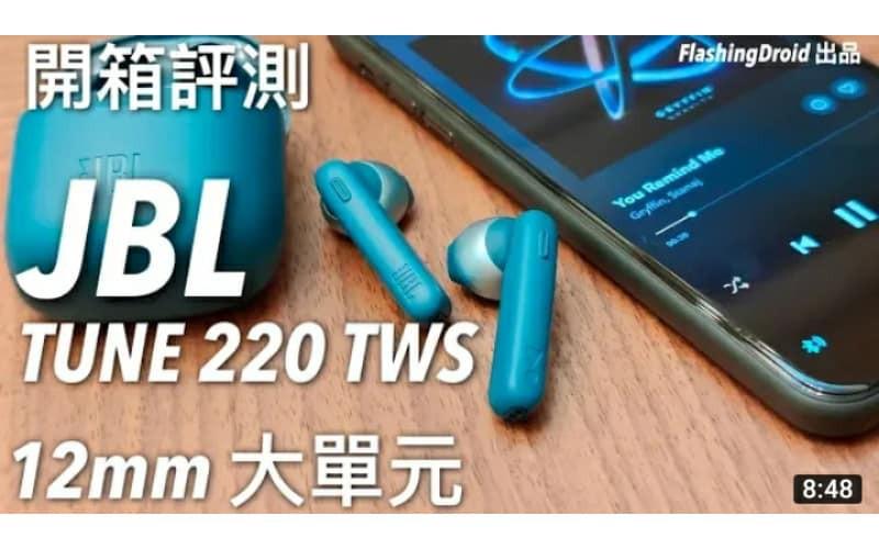 【12mm 大單元】JBL TUNE 220 TWS 真無線藍牙耳機開箱評測,連線穩定度、通話效果、音質輸出有驚喜!