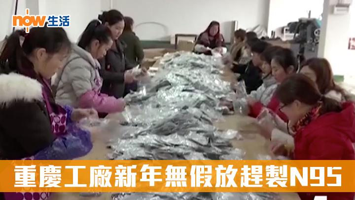 【武漢肺炎】重慶工廠新年無假放趕製N95