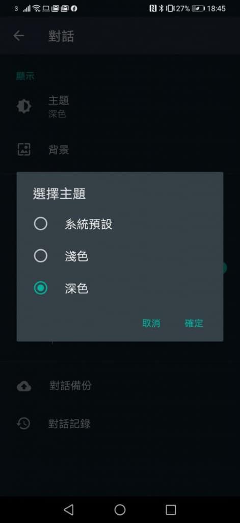 【立即試用】Android 版 WhatsApp 加入 Dark Mode