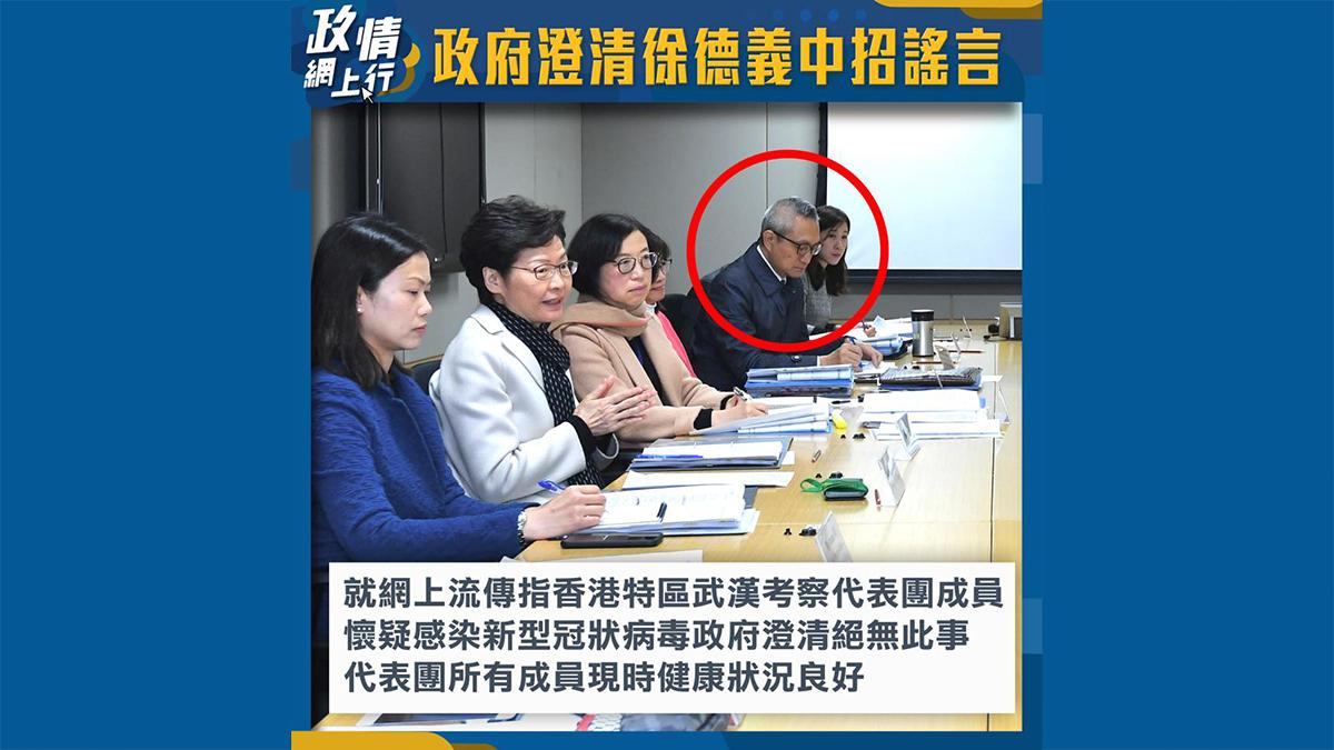 【政情網上行】政府澄清徐德義中招謠言