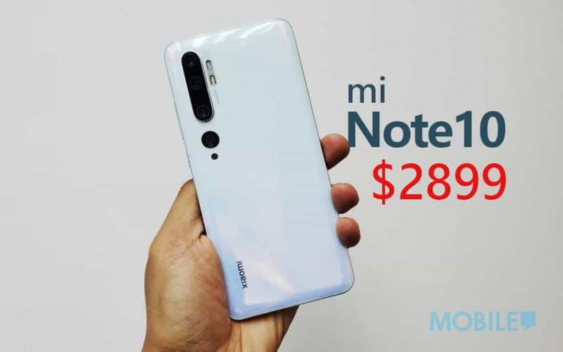 [手機行情] 多部小米手機優惠價發售,小米 Note 10 $2899 起