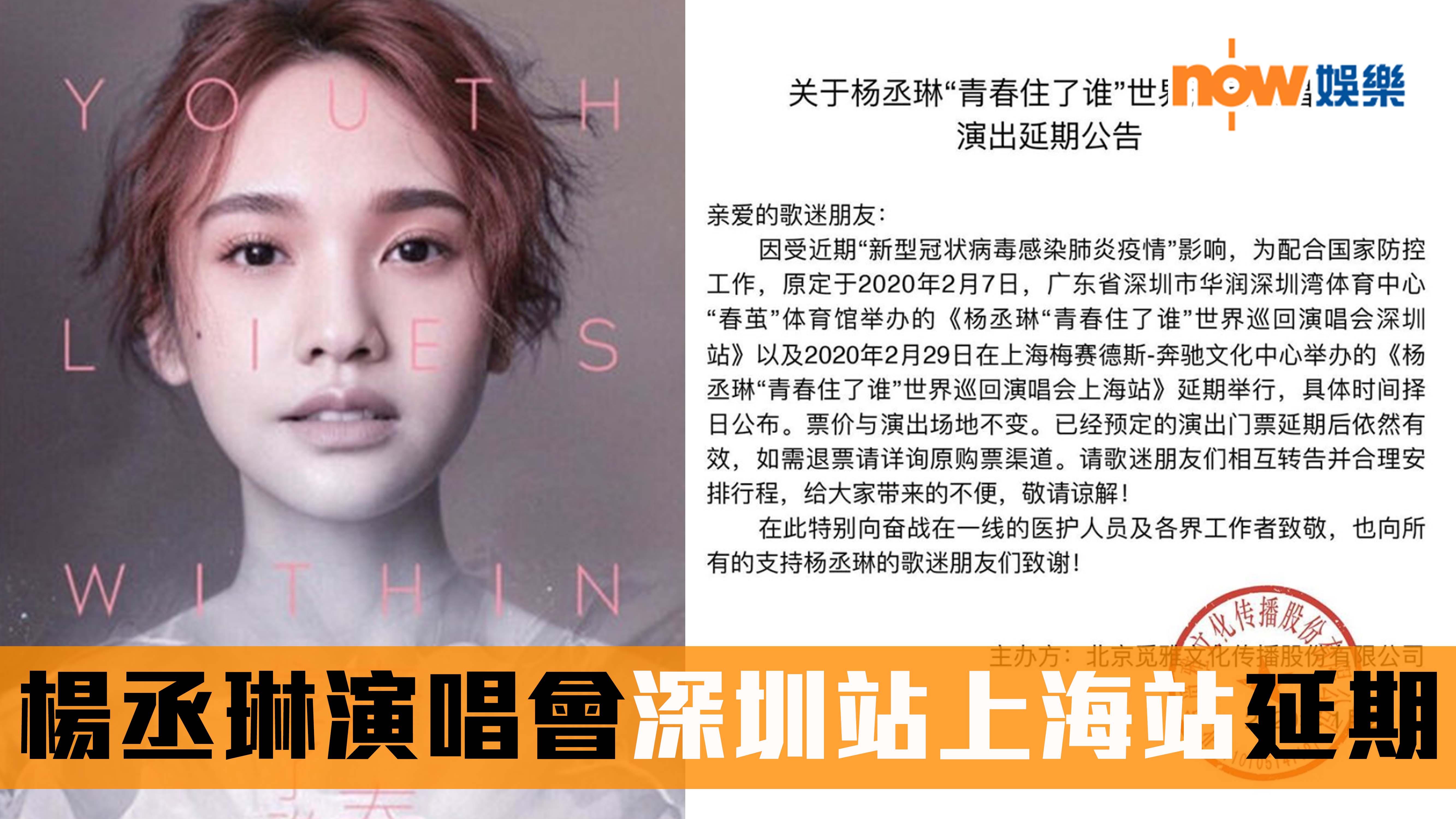 【武漢肺炎】楊丞琳巡迴演唱會 2月深圳站上海站宣布延期
