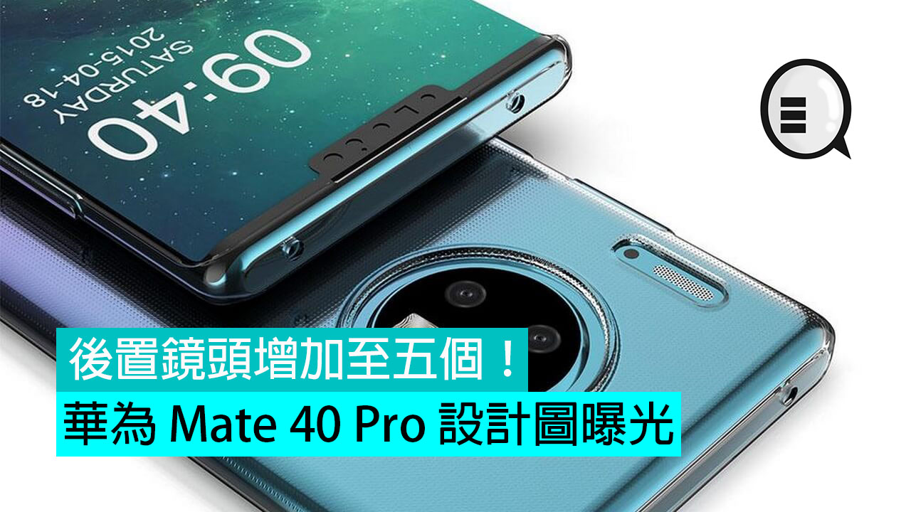 華為Mate 40 Pro設計圖曝光 後置鏡頭提升至五個!