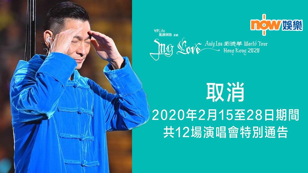 【武漢肺炎】劉德華:鑑於疫情 宣布取消12場香港演唱會!