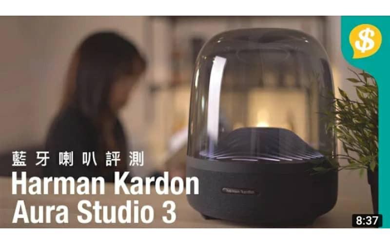 音質提升遠超預期?有誠意的升級之作 Harman Kardon Aura Studio 3 對比上代