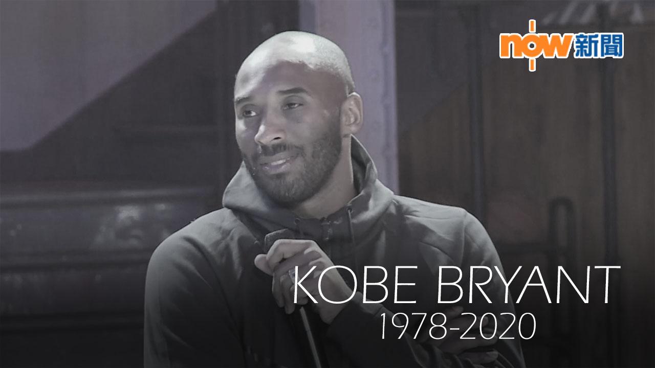 NBA前球星高比拜恩直升機意外中喪生