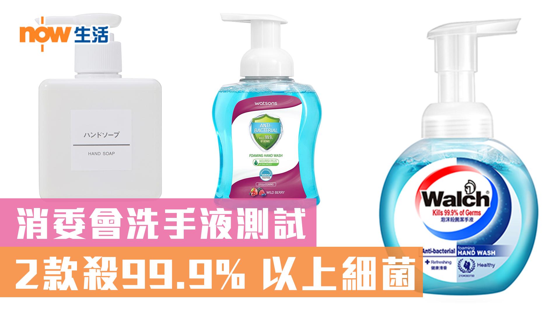 【武漢肺炎】消委會洗手液測試 2款殺99.9% 以上細菌