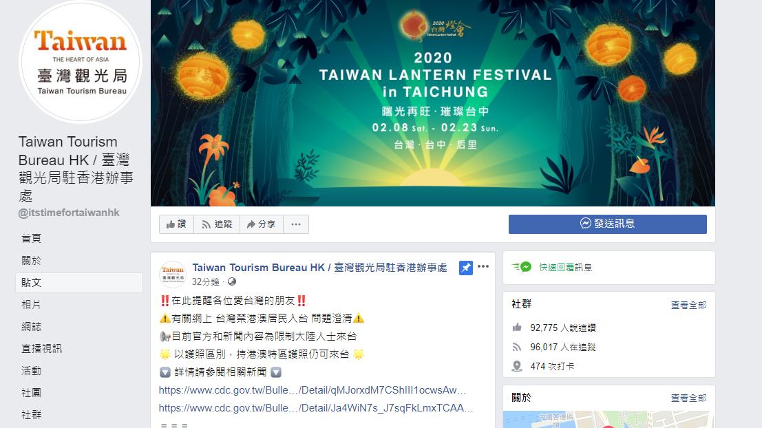 網傳港澳居民被限入台 台灣澄清措施僅針對大陸人士