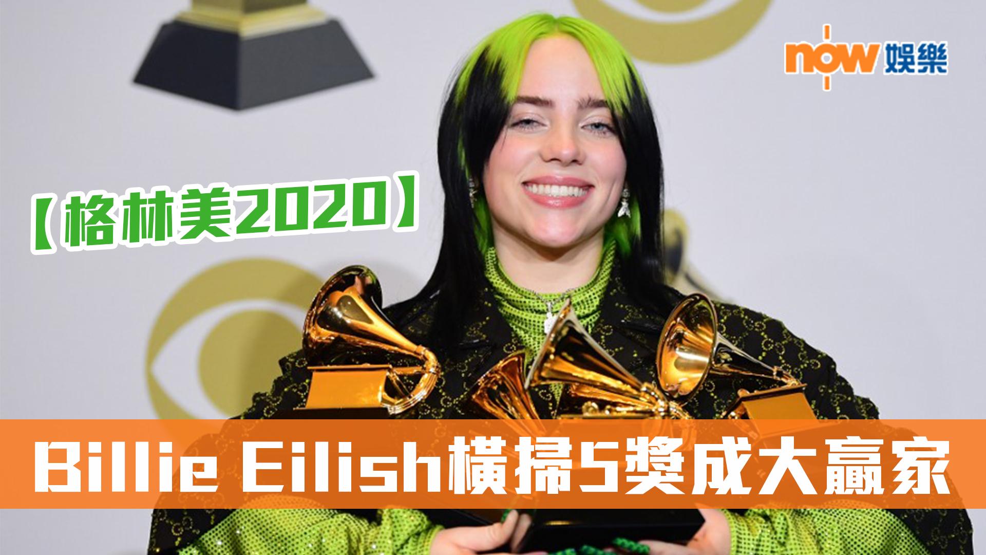 【格林美2020】Billie Eilish橫掃5獎 成最年輕「年度專輯」得主