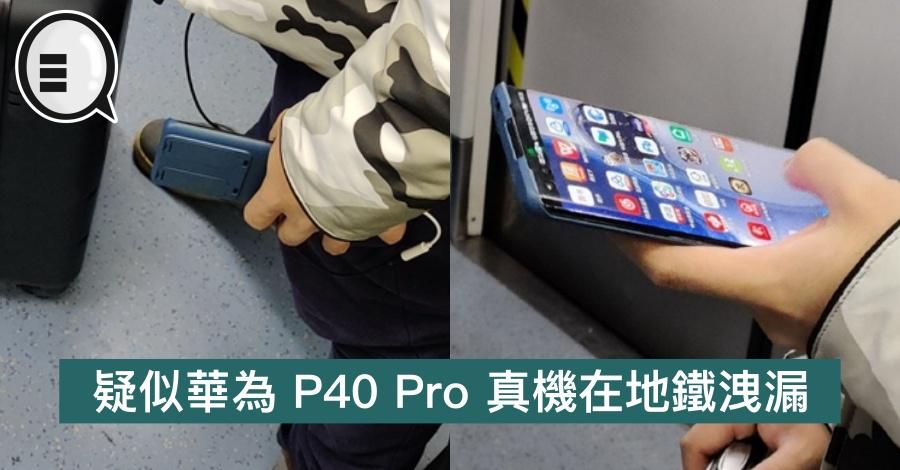 疑似華為 P40 Pro 真機在地鐵洩漏