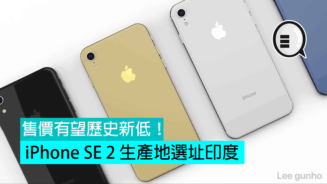 iPhone SE 2 (iPhone 9) 生產地選址印度   售價有望歷史新低!