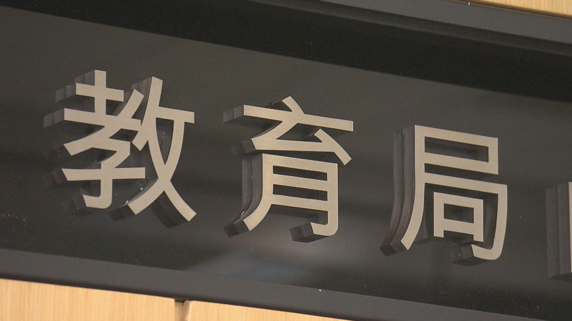 教育局就網傳學校延至下月27日復課作出澄清