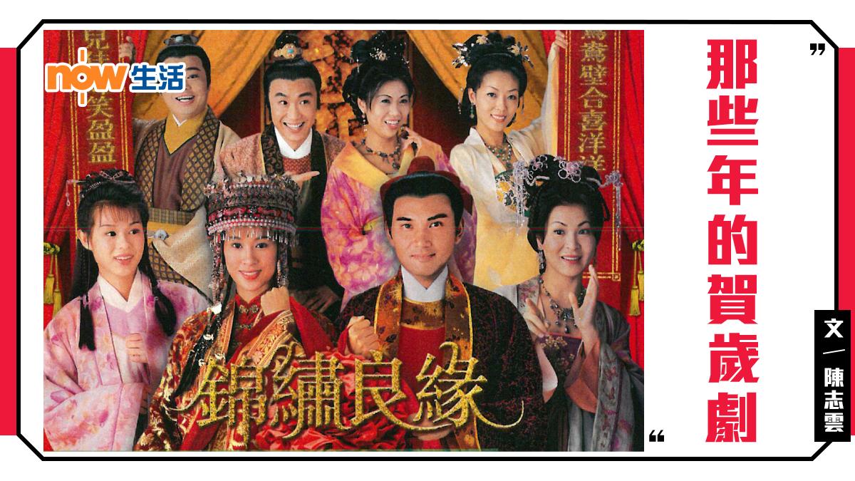 〈雲遊四海〉那些年的賀歲劇-陳志雲