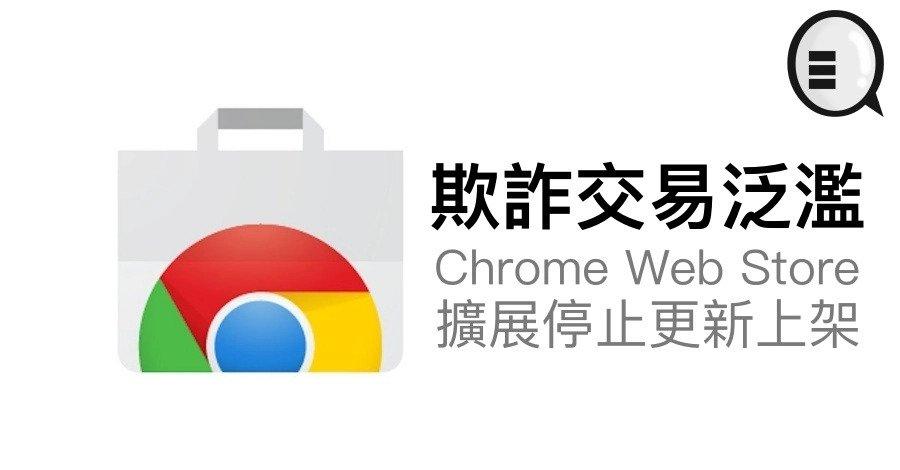 欺詐交易泛濫   Chrome Web Store 擴展停止更新上架