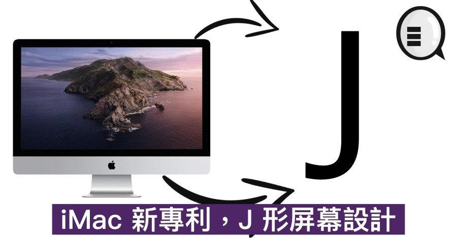 iMac 新專利   J 形屏幕設計