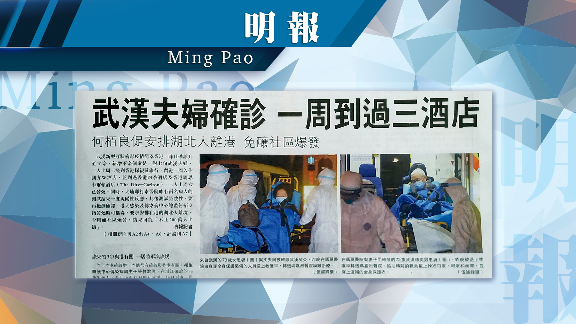 【報章A1速覽】武漢夫婦確診 一周到過三酒店;特區中央協調 確保口罩供港