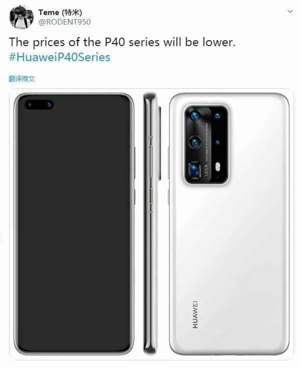 HUAWEI P40 系列定價曝光:或比 P30 平
