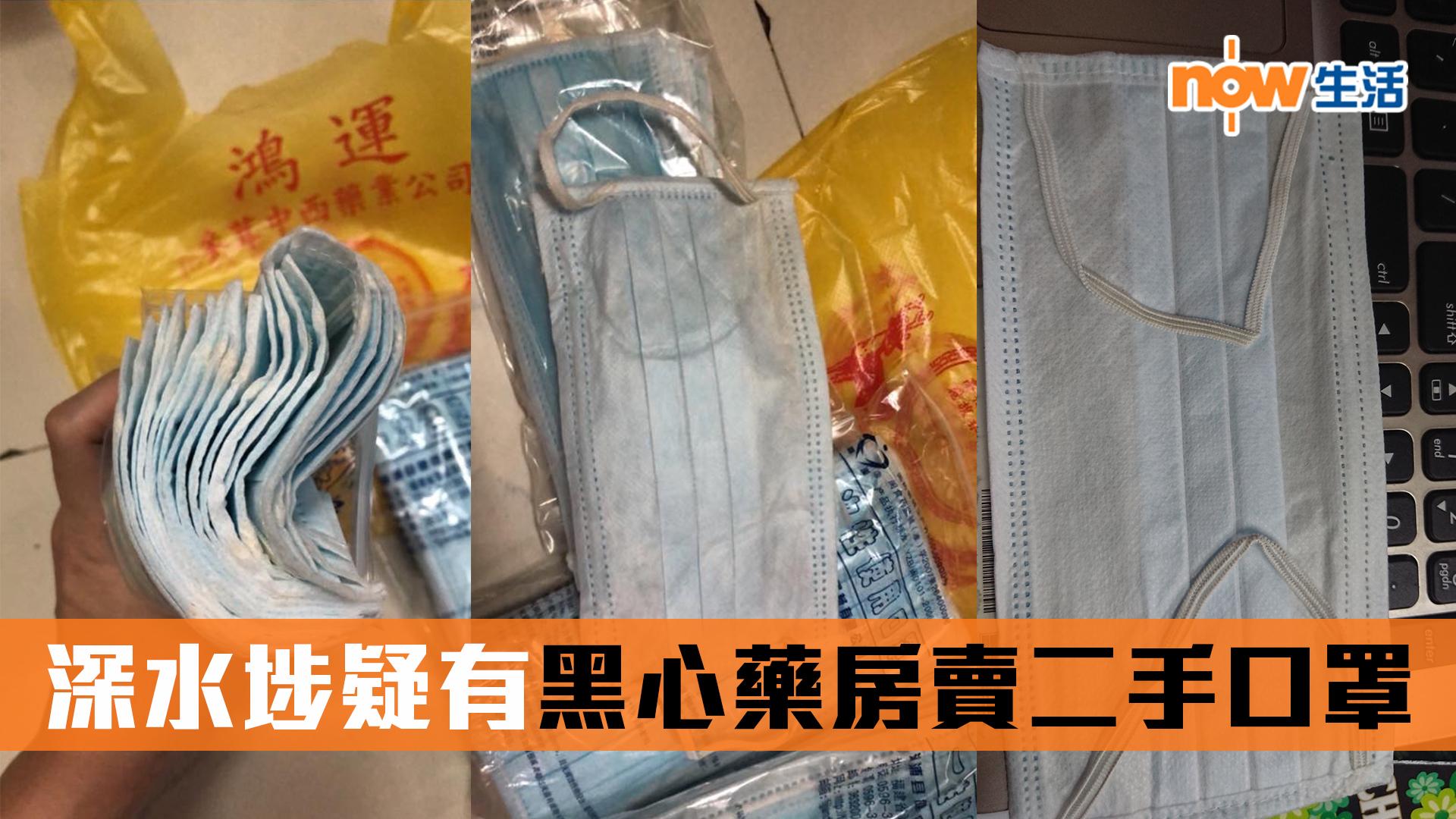 【武漢肺炎】一罩難求!深水埗疑有黑心藥房賣二手口罩