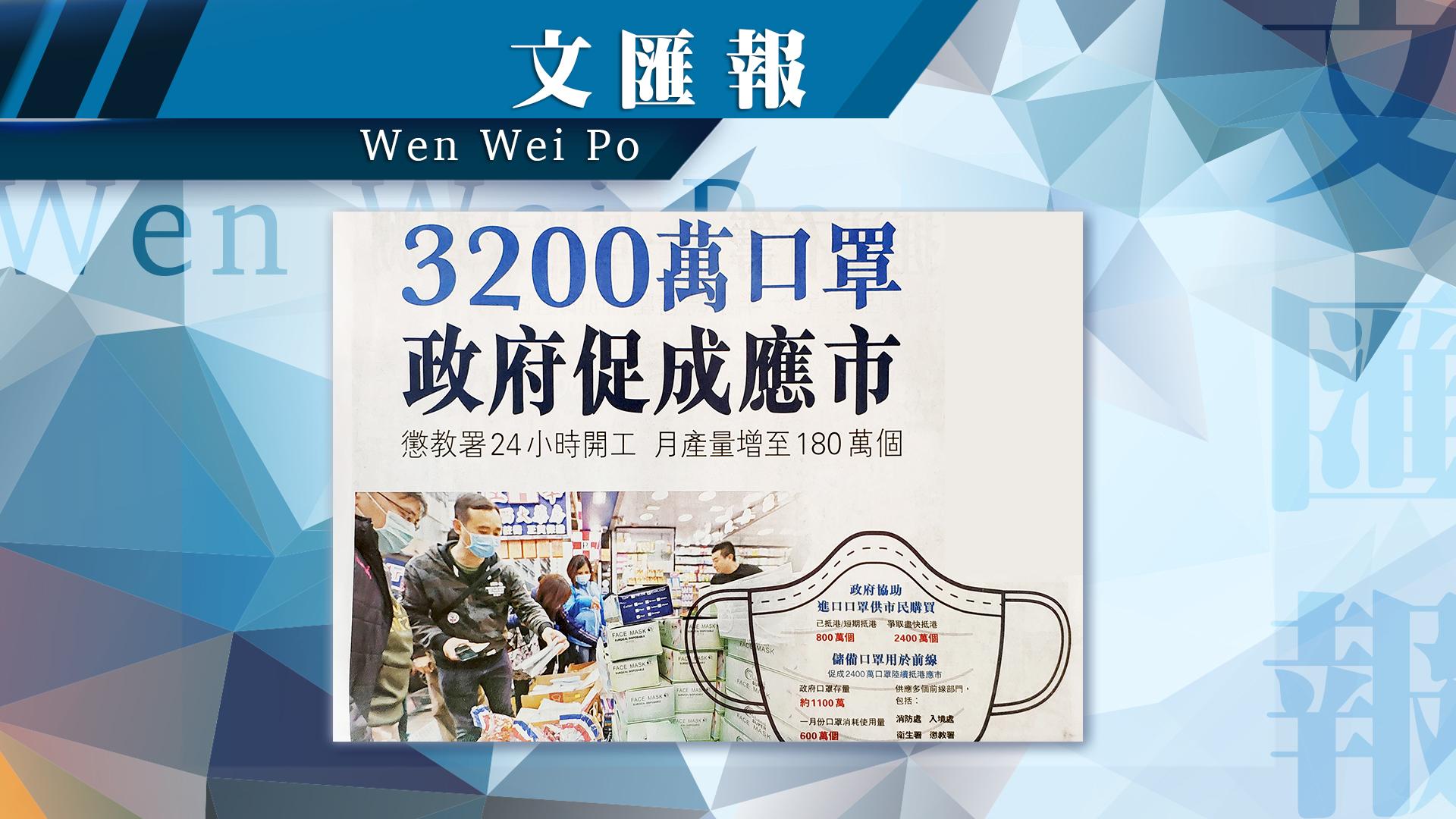 【報章A1速覽】武漢夫婦女兒染疫 昨增兩宗;3200萬口罩火速到港戰疫