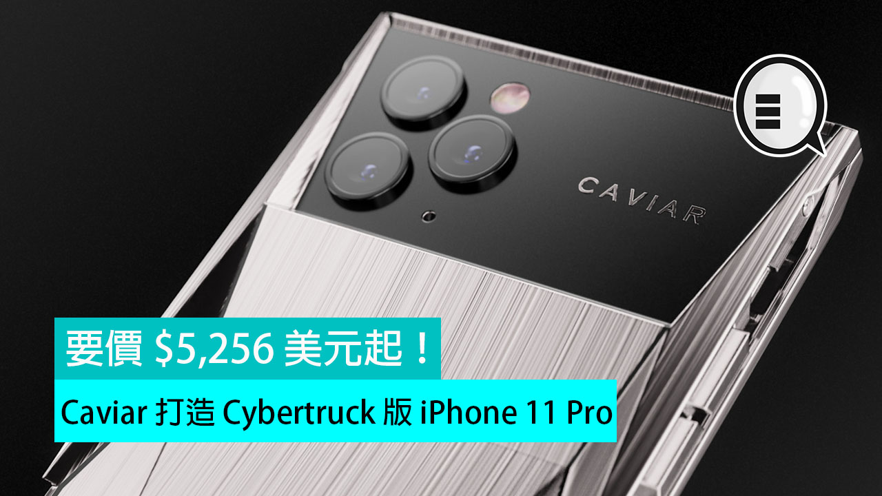 Caviar 打造 Cybertruck 版 iPhone 11 Pro  要價 $5,256 美元起!