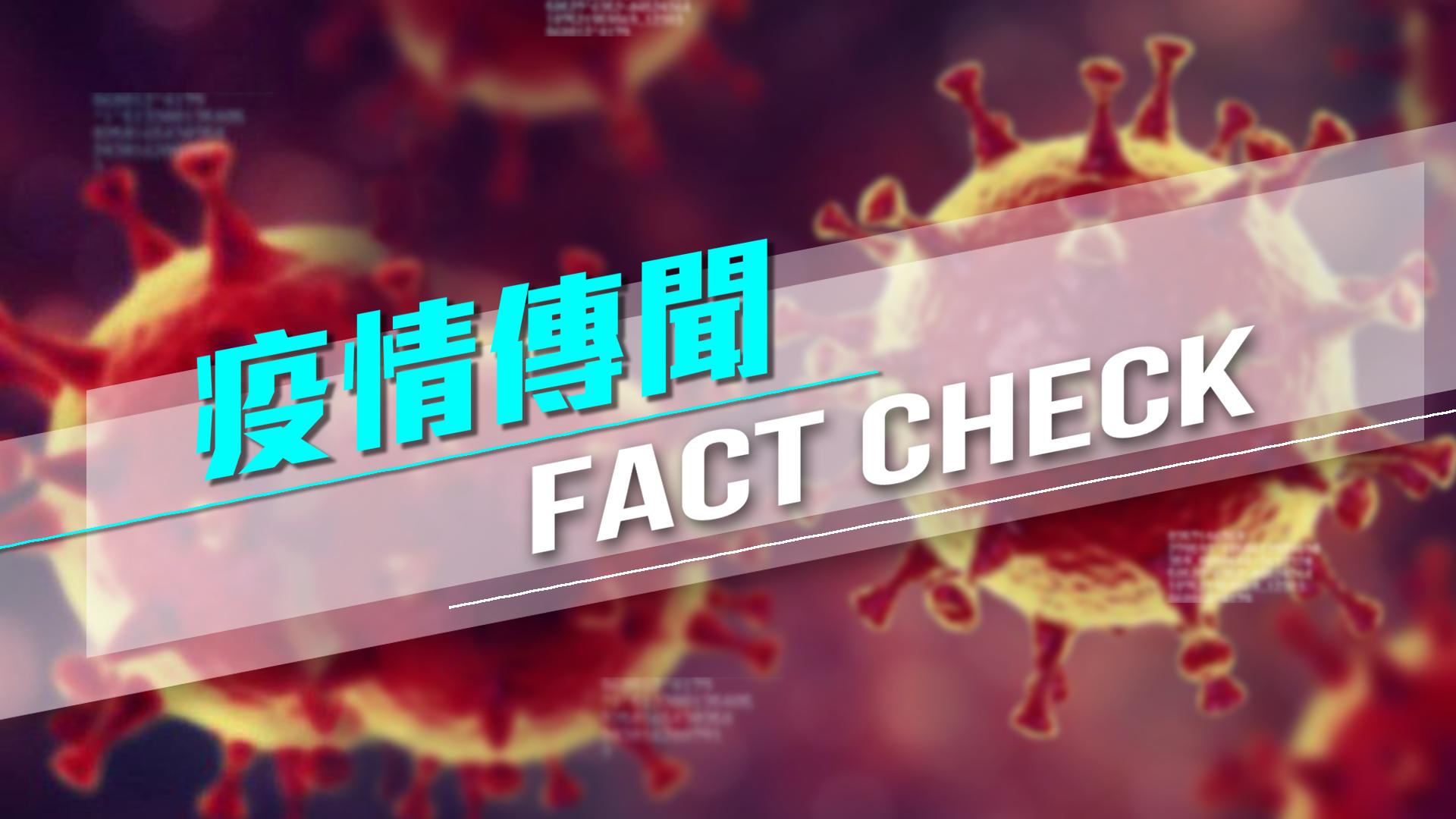 【一文睇晒】疫情傳聞Fact Check
