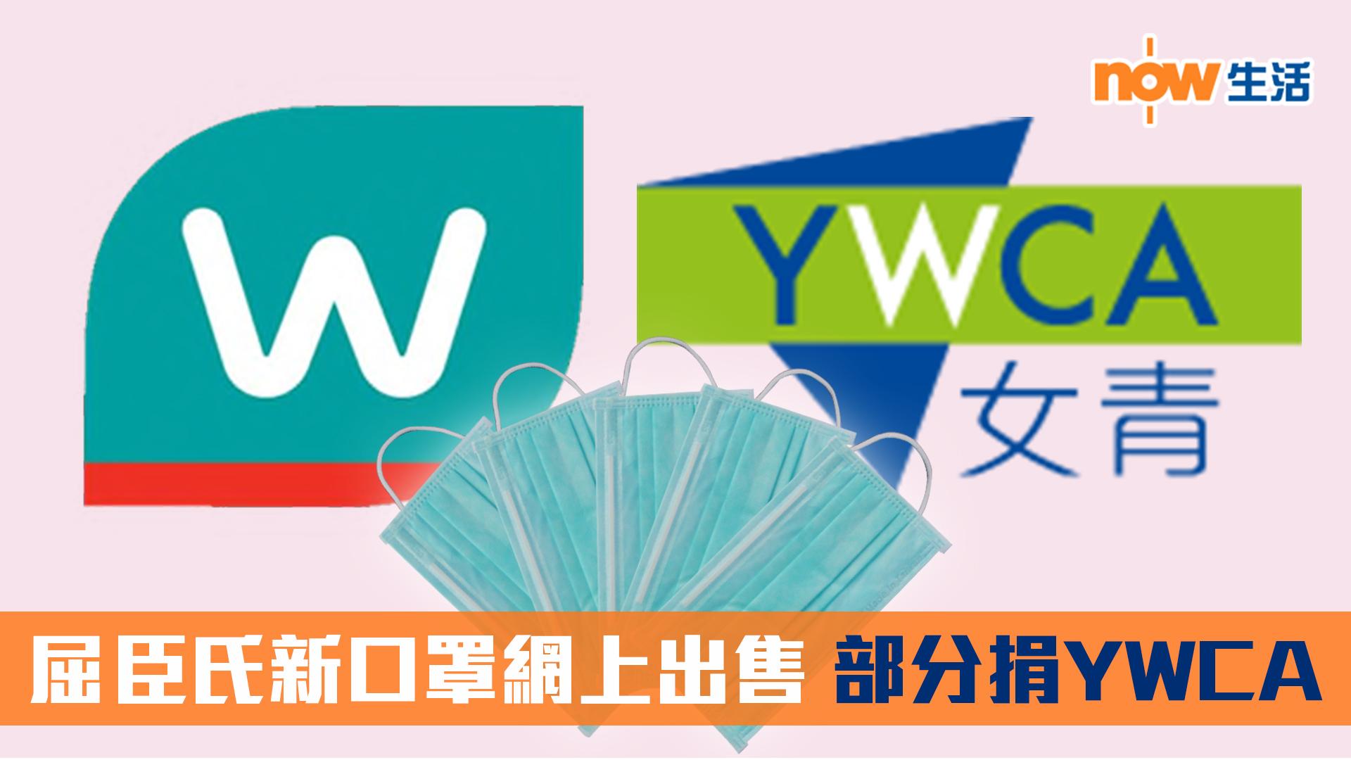 屈臣氏新口罩將於網上出售 部分捐予YWCA支援長者