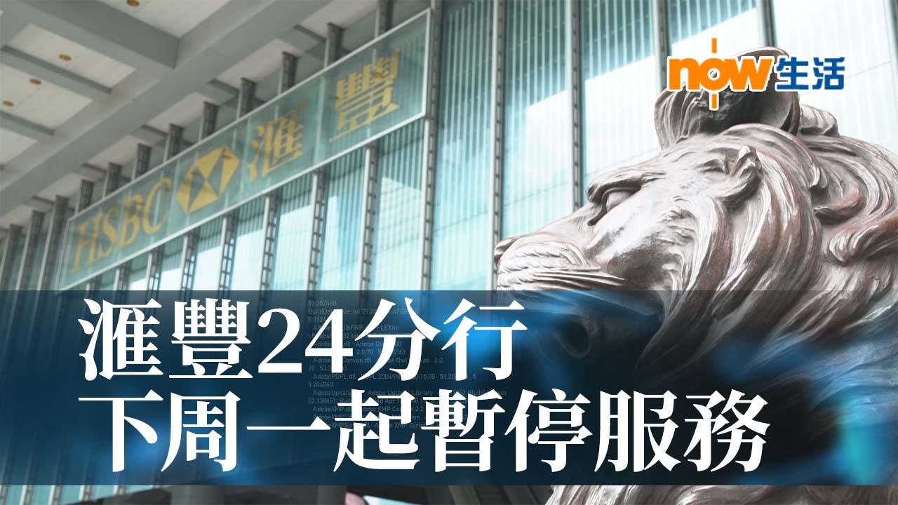 滙豐24個服務網點下周一起暫停服務 (附分行地址)