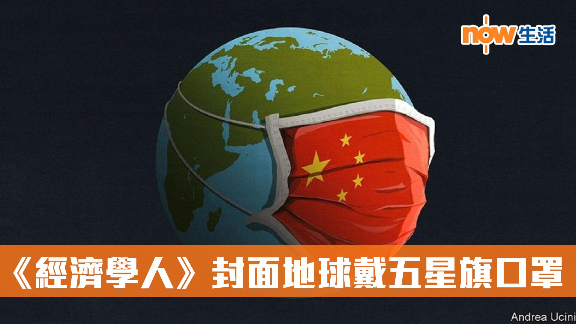《經濟學人》封面地球戴五星旗口罩 惹中國網民不滿