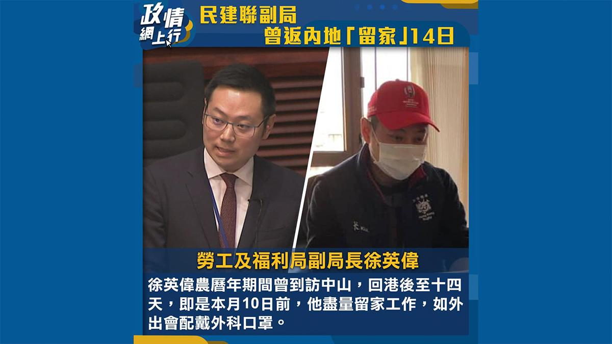 【政情網上行】民建聯副局曾返內地「留家」14日