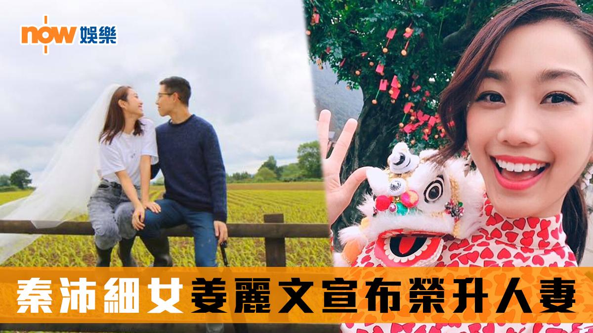 【榮升人妻】秦沛細女姜麗文宣布結婚 因疫情忍痛延遲婚禮
