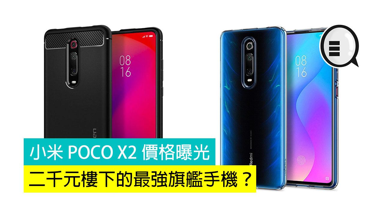 小米 POCO X2 價格曝光   二千元樓下的最強旗艦手機?