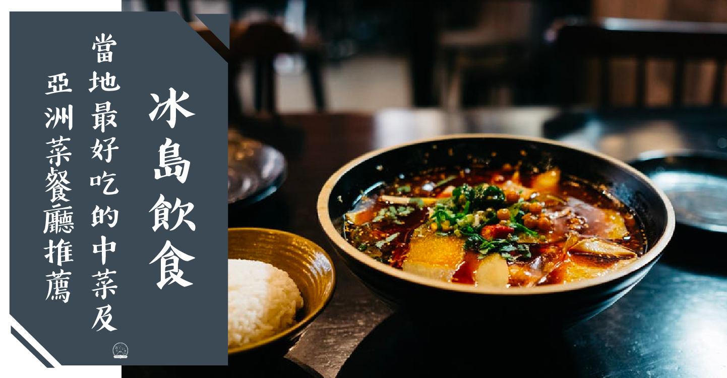 〈好食〉【冰島飲食】冰島會有哪些好吃的中菜/亞洲菜餐廳選擇?