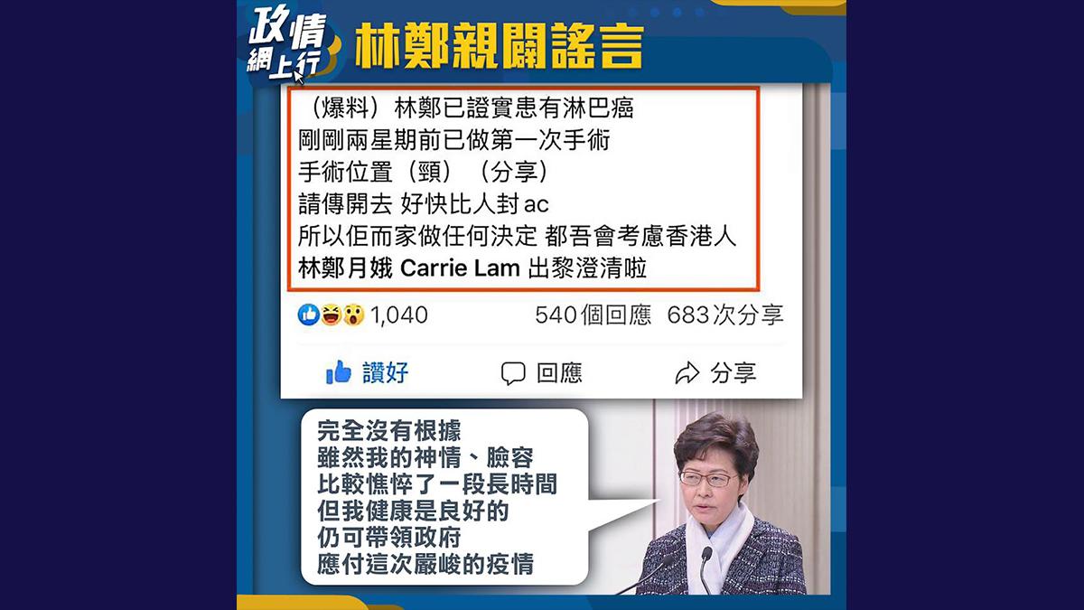 【政情網上行】林鄭親闢謠言