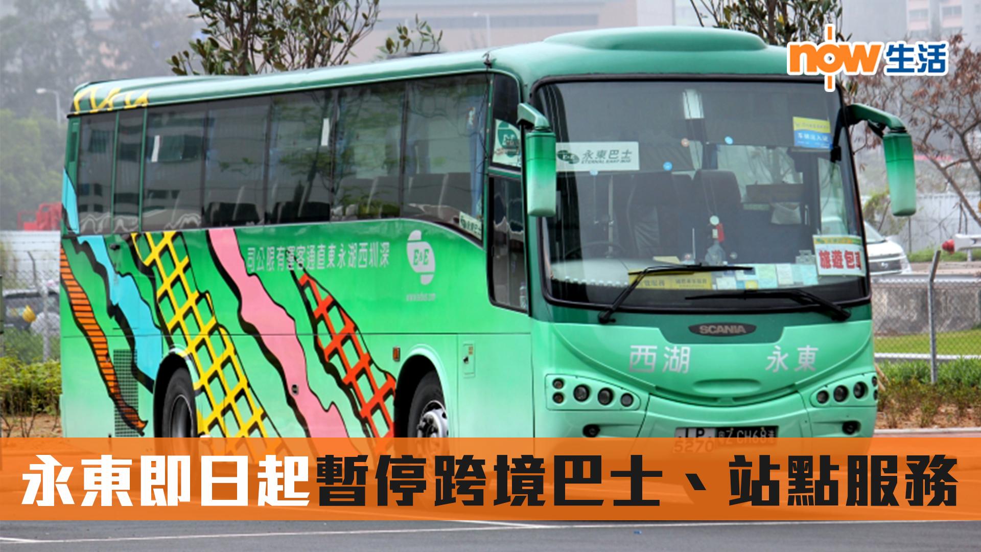 【中港交通】永東即日起暫停跨境巴士、站點服務