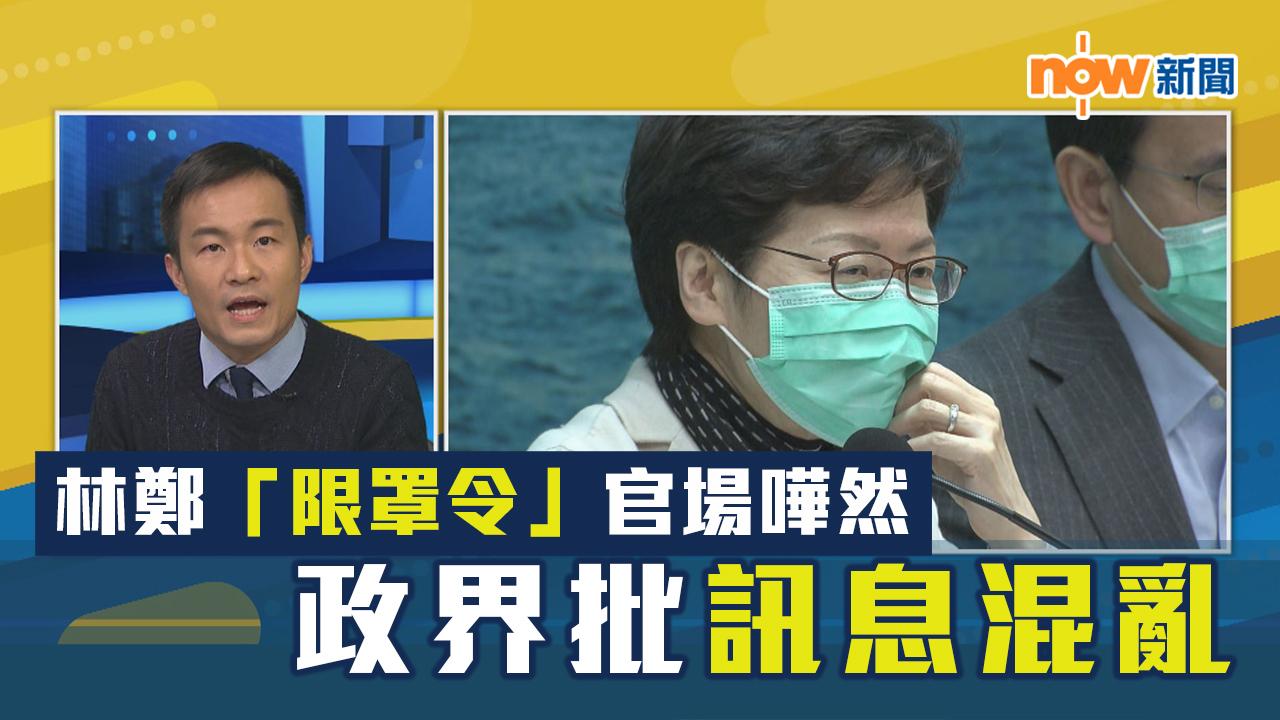 【政情】林鄭「限罩令」官場嘩然 政界批訊息混亂