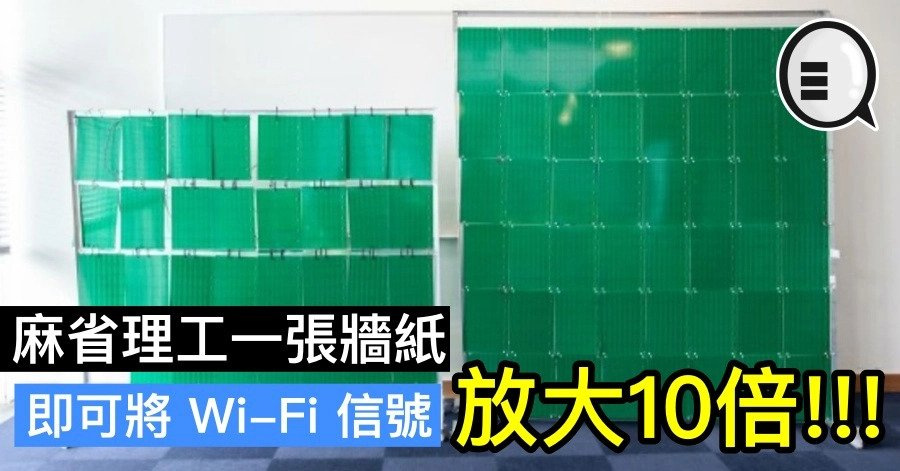 麻省理工一張牆紙即可將 Wi-Fi 信號放大10倍!