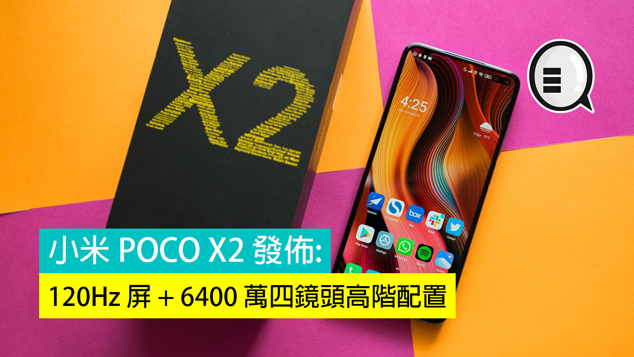 小米 POCO X2 發佈: 中低價機玩 120Hz 屏 + 6400 萬四鏡頭高階配置!