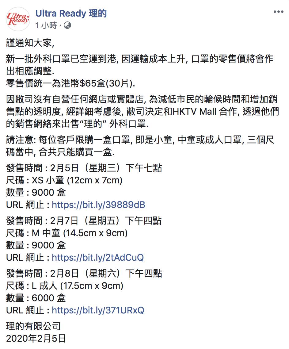 【武漢肺炎】新一批理的口罩今晚起分三天於HKTVMall網發售
