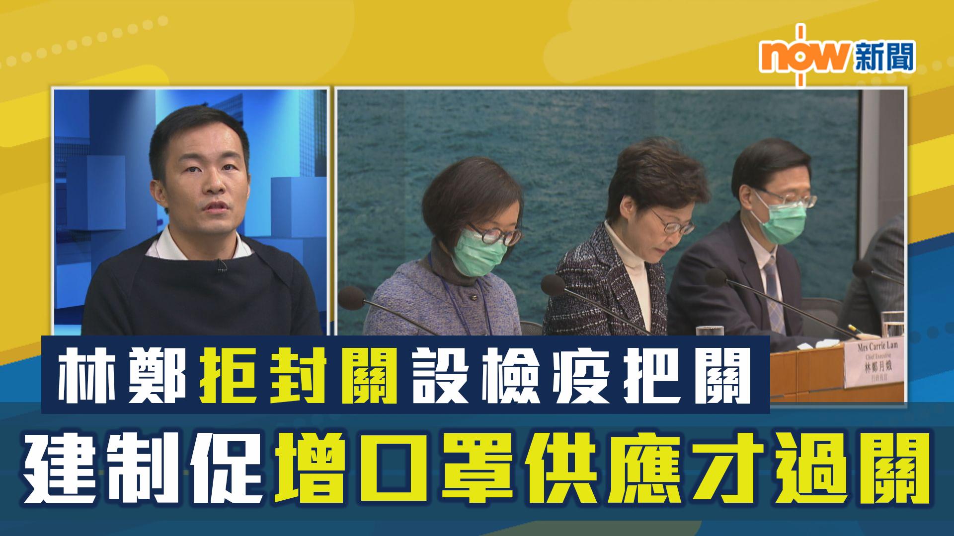 【政情】林鄭拒封關設檢疫把關 建制促增口罩供應才過關