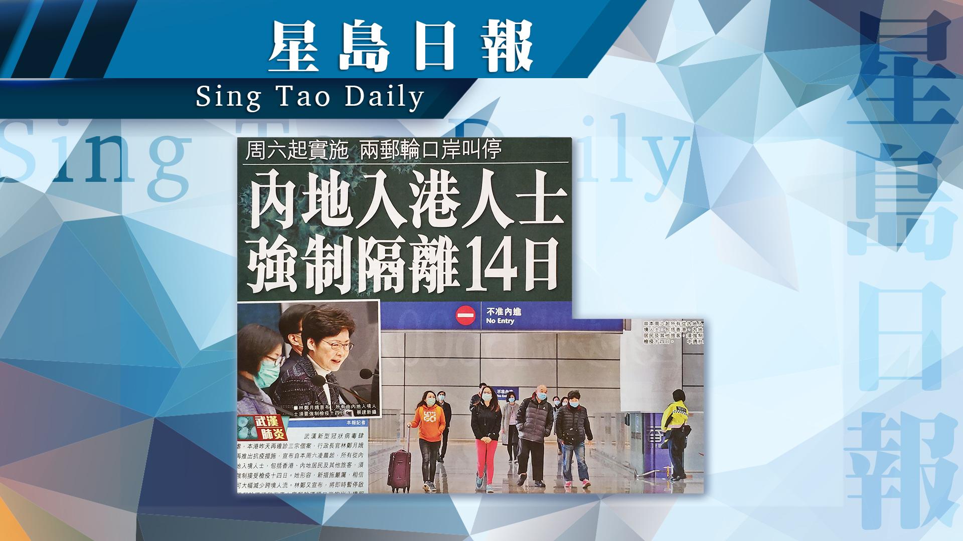 【報章A1速覽】內地入港人士 強制隔離14日;2‧8生效兩日空窗 專家議員指措施兩漏洞
