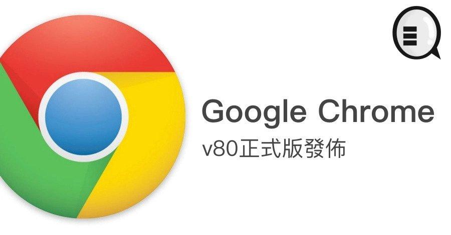 Google Chrome v80正式版發佈