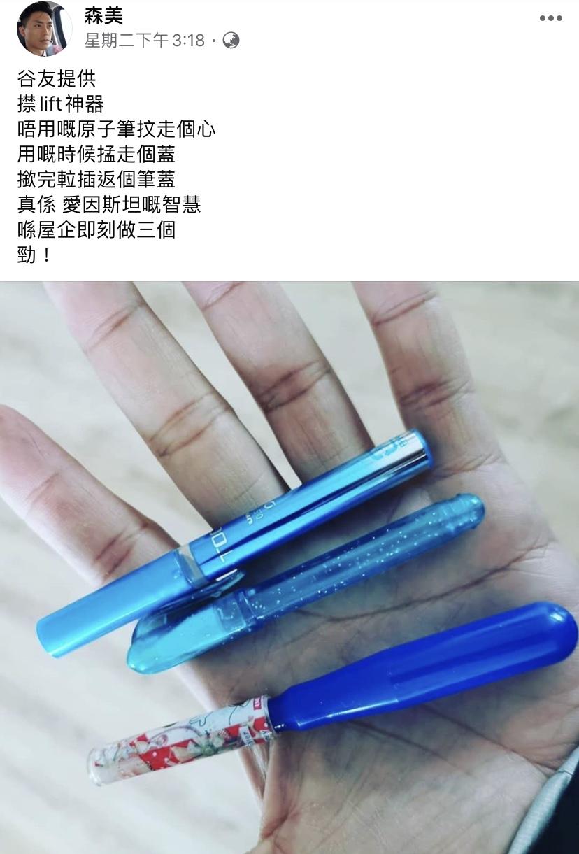 【武漢肺炎】創意網民分享防菌「撳𨋢神器」:唇膏、原子筆、膠水、火機都有用?