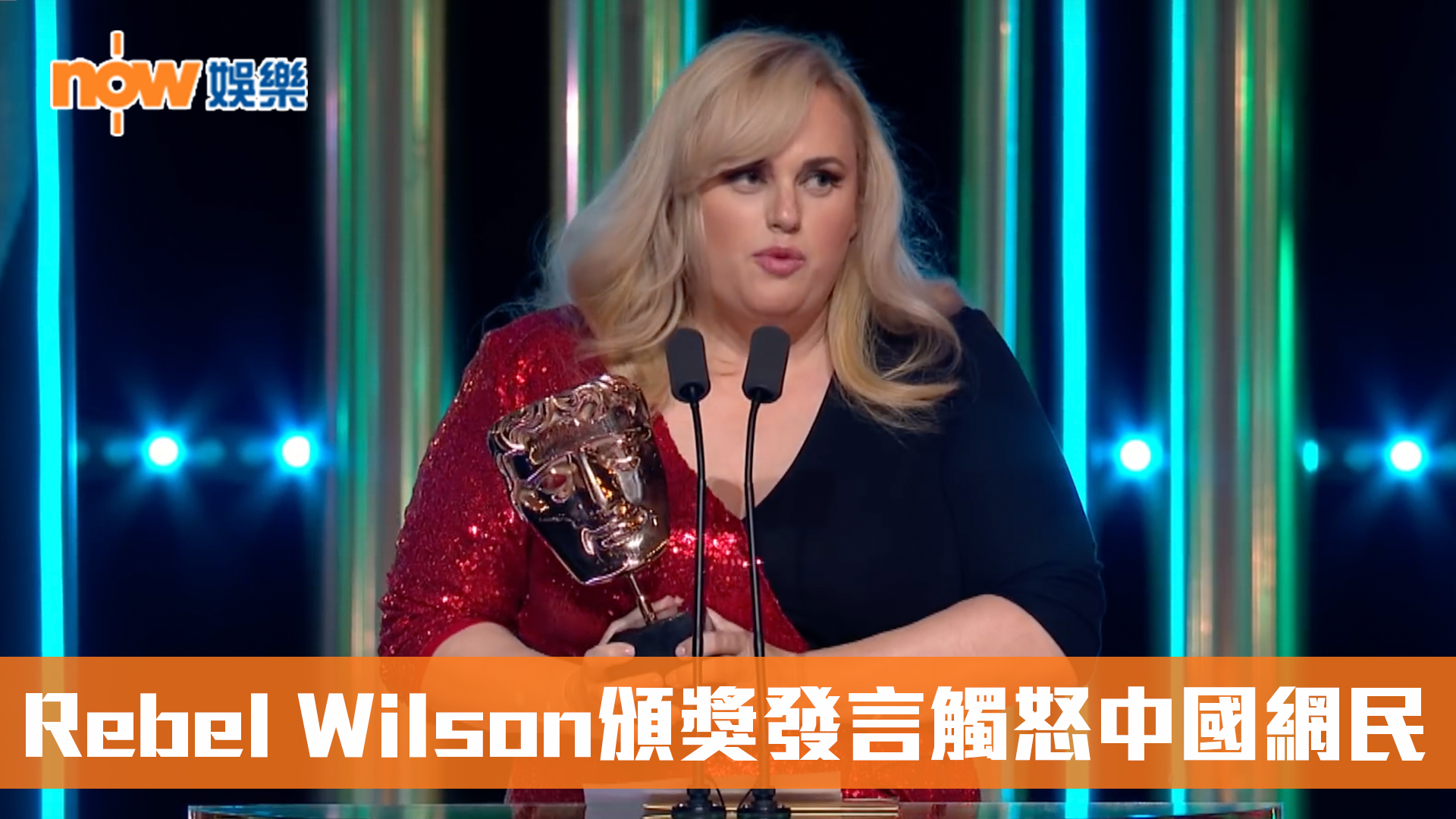 Rebel Wilson《BAFTA》台上戲稱獎座可擋病毒 中國網民怒批:自大沒品