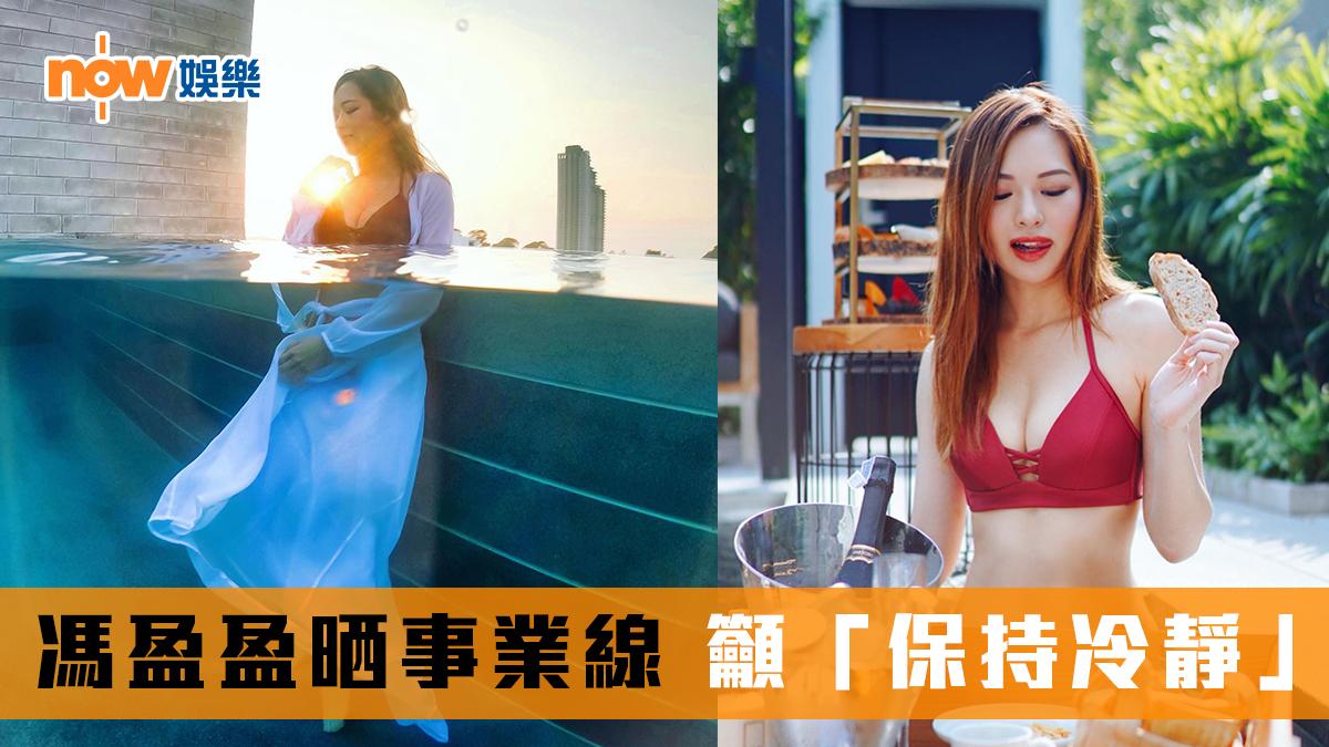 【派福利】馮盈盈泳照大晒事業線 被網友讚仙氣女神