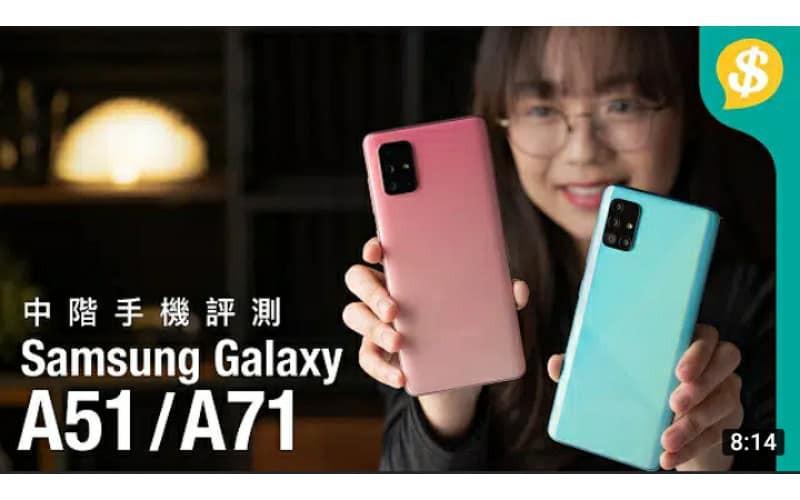 階攝力直迫旗艦?四鏡頭是關鍵 Samsung Galaxy A71 & A51 評測及比較