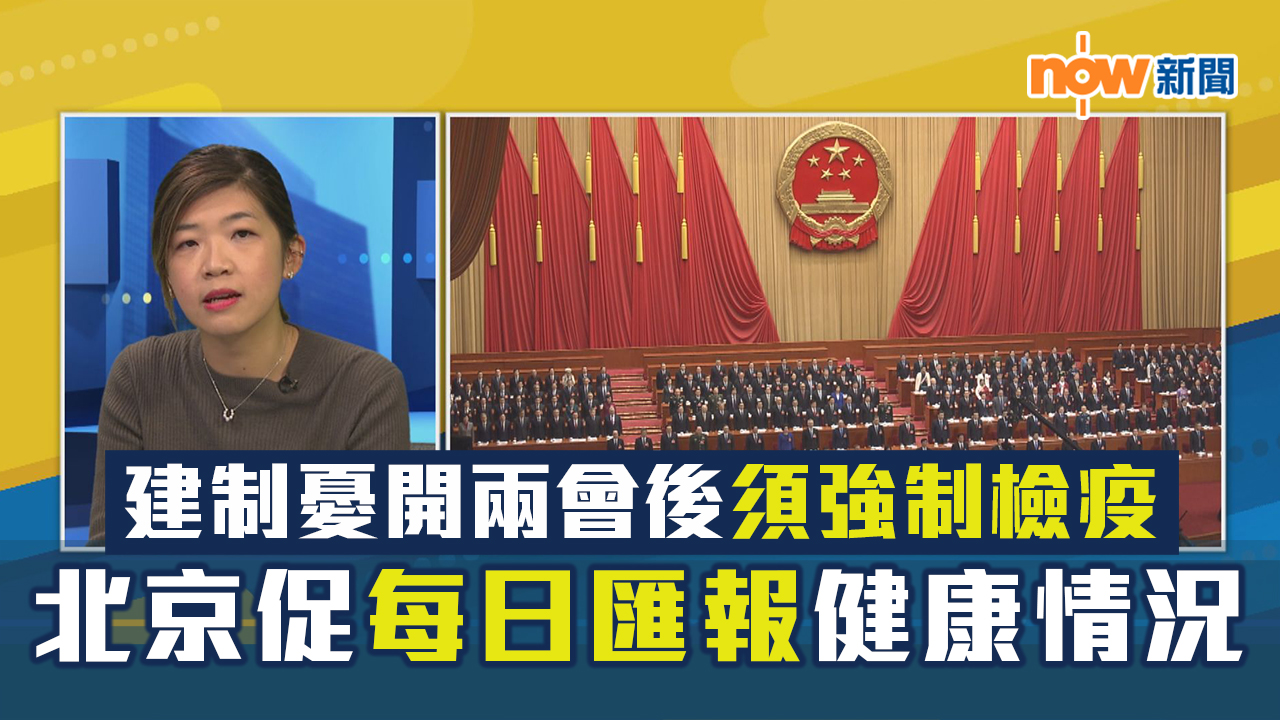 【政情】建制憂開兩會後須強制檢疫 北京促每日匯報健康情況