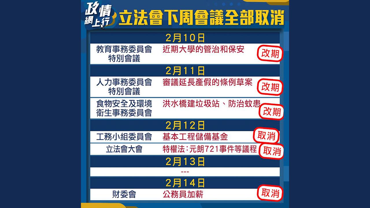 【政情網上行】立法會下周會議全部取消